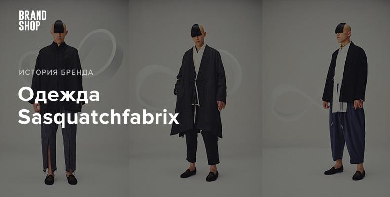 История бренда Sasquatchfabrix