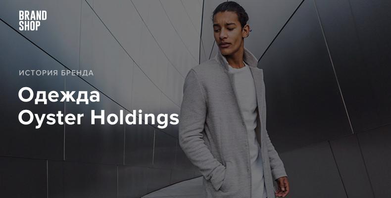 История бренда Oyster Holdings