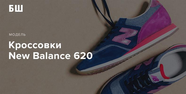 New Balance 620: история модели кроссовок