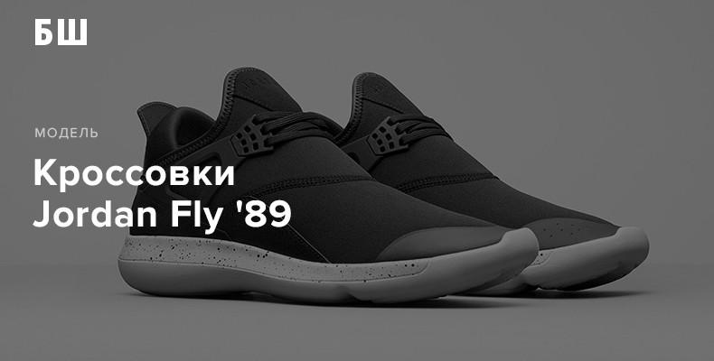 История модели кроссовок Jordan Fly '89