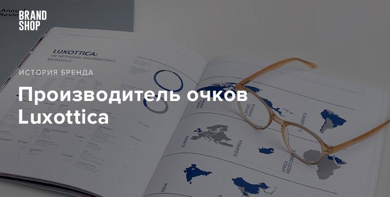 Luxottica: история компании, управляющей самыми известными брендами очков