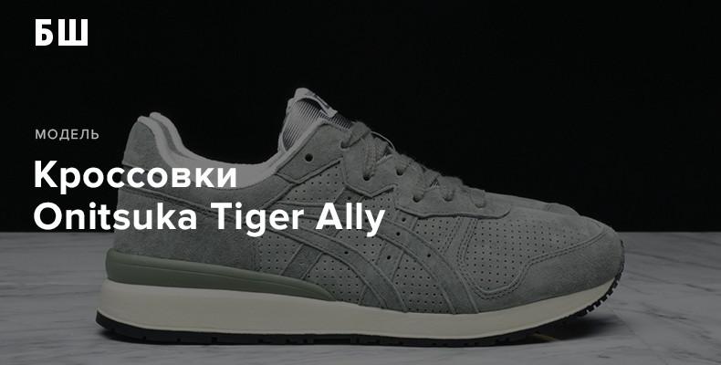 История модели кроссовок Onitsuka Tiger Ally