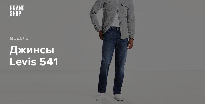 Levis 541: история модели джинсов