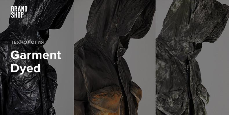 Технология Garment-Dyed