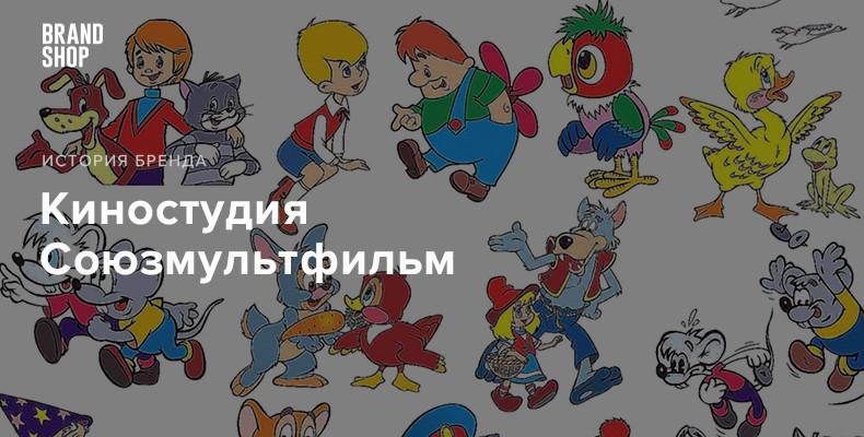 Союзмультфильм: история студии лучших мультфильмов