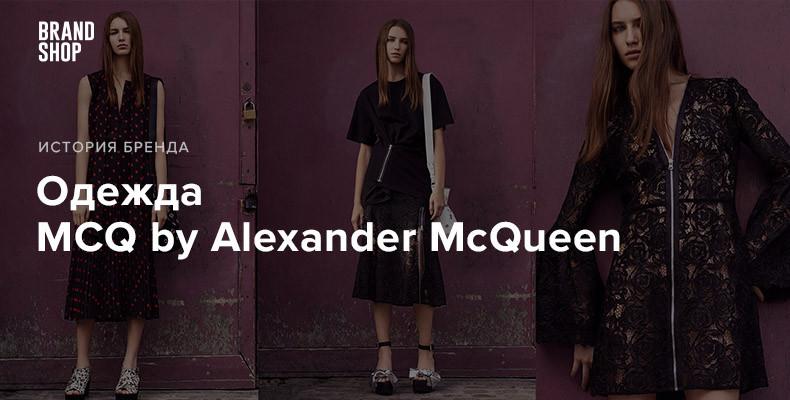 MCQ by Alexander McQueen: диффузная линия Александра Маккуина