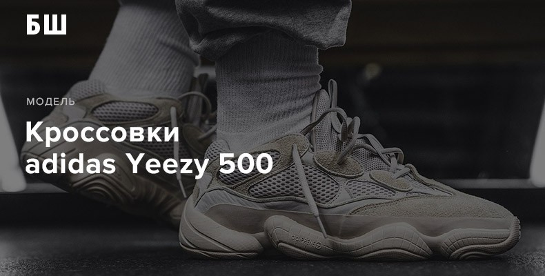 История модели кроссовок YEEZY 500