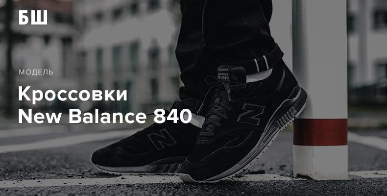 История модели кроссовок New Balance 840