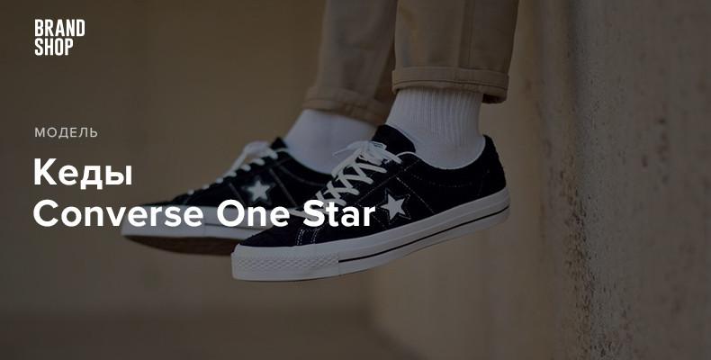 История модели кед Converse One Star