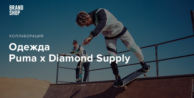 Коллаборация Puma x Diamond Supply 2018 года