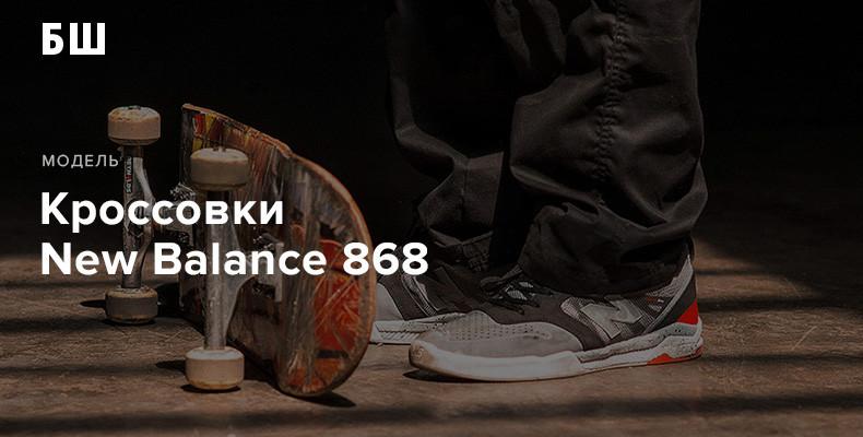 История модели кроссовок New Balance 868