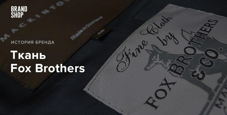 История лучшей шерстяной ткани Британии Fox Brothers