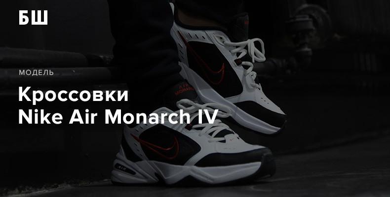 История модели кроссовок Nike Air Monarch IV