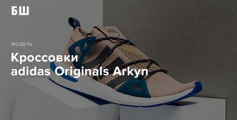 История модели кроссовок adidas Originals Arkyn