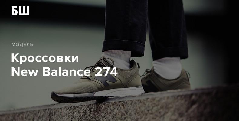 New Balance 274 - что за модель кроссовок