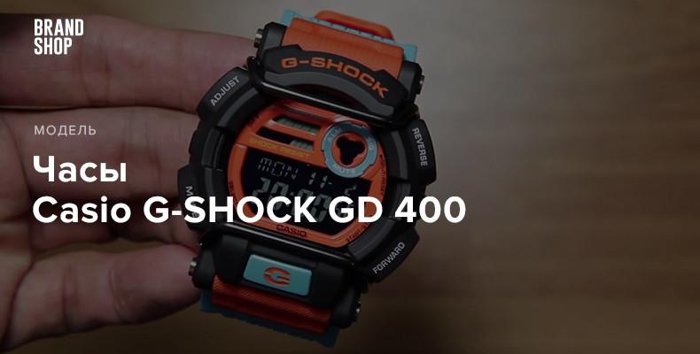 Часы Casio G-SHOCK GD 400 с максимальной защитой