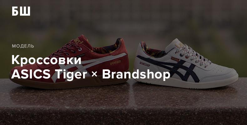 История коллаборации ASICS Tiger × Brandshop GEL-Vickka TRS