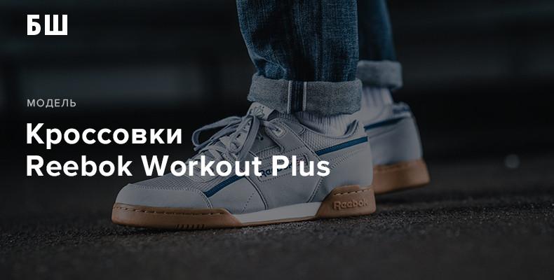 История кроссовок Reebok Workout Plus