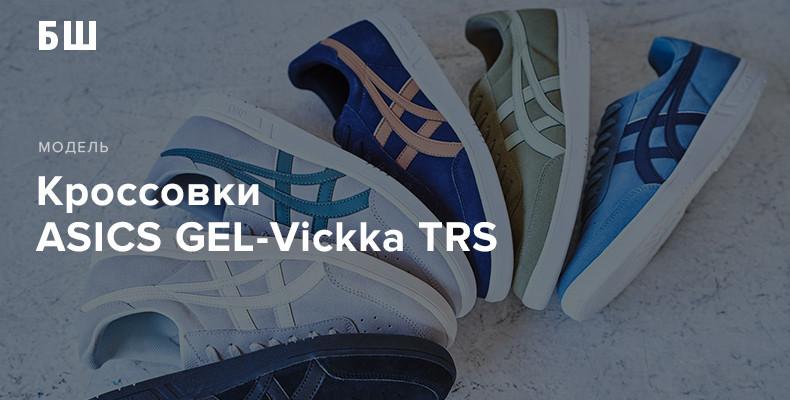 История модели кроссовок ASICS GEL-Vickka TRS