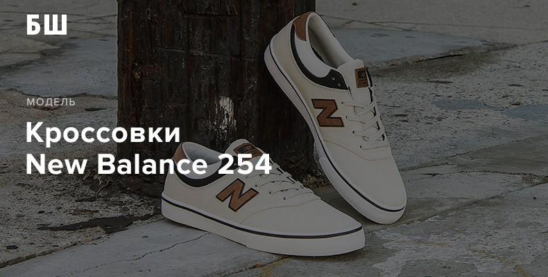 New Balance 254 - история кроссовок