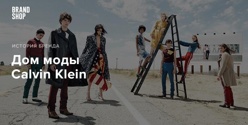 Calvin Klein: откровенная мода и минимализм