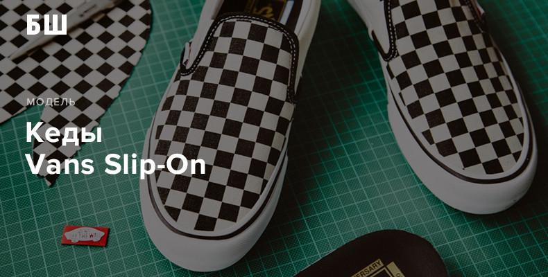 Vans Slip-On: история модели кед
