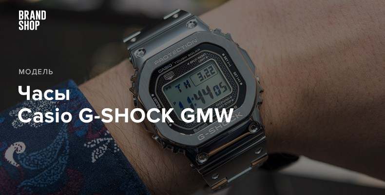 История моделки часов Casio G-SHOCK GMW