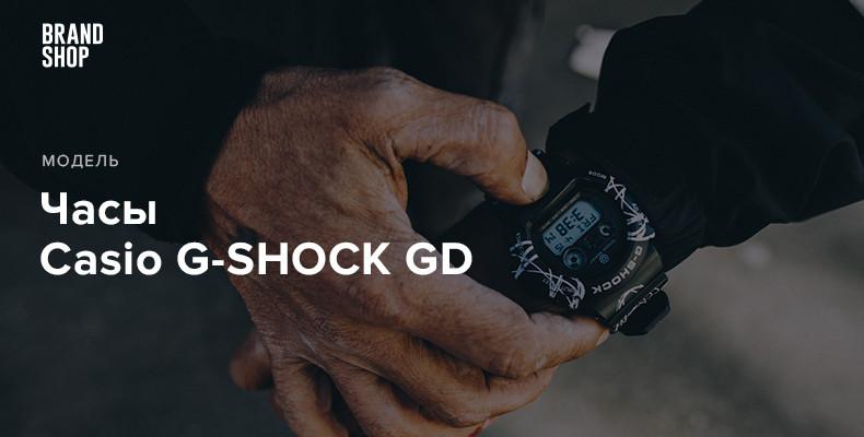 История моделей часов Casio G-SHOCK GD