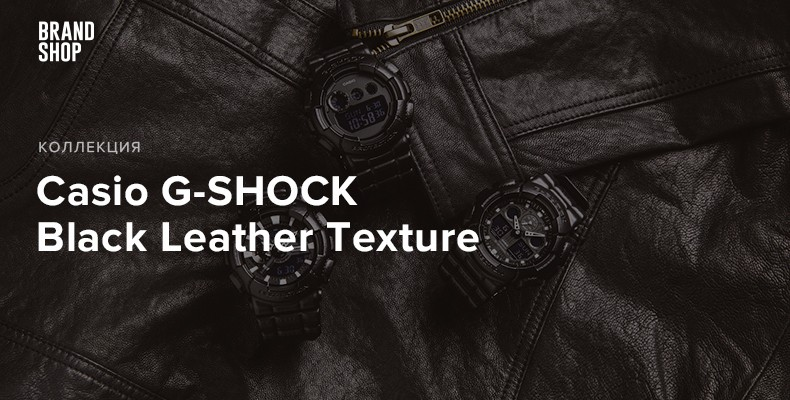 Коллекция Casio G-SHOCK Black Leather Texture
