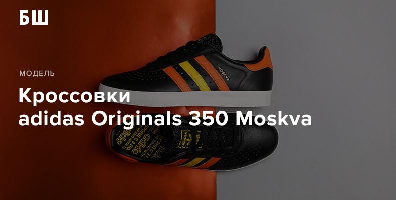 adidas Moskva - релизы кроссовок