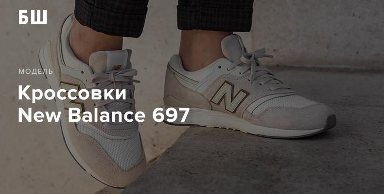 История модели кроссовок New Balance 697