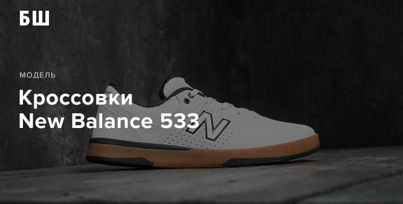 История модели кроссовок New Balance 533