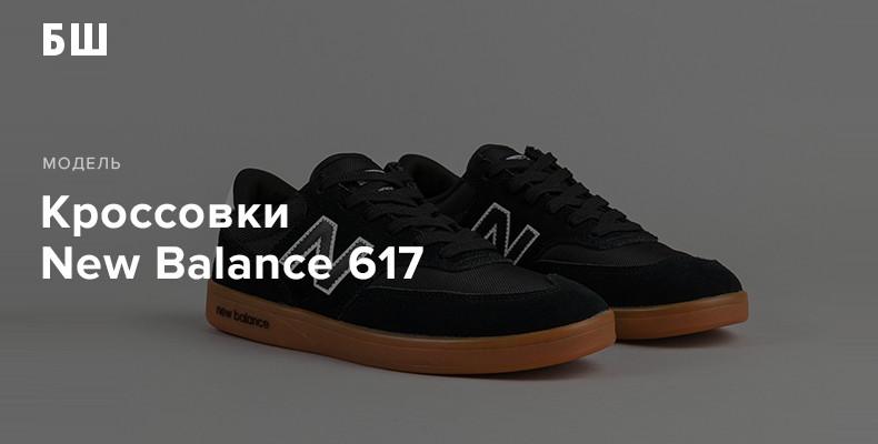 История модели кроссовок New Balance 617