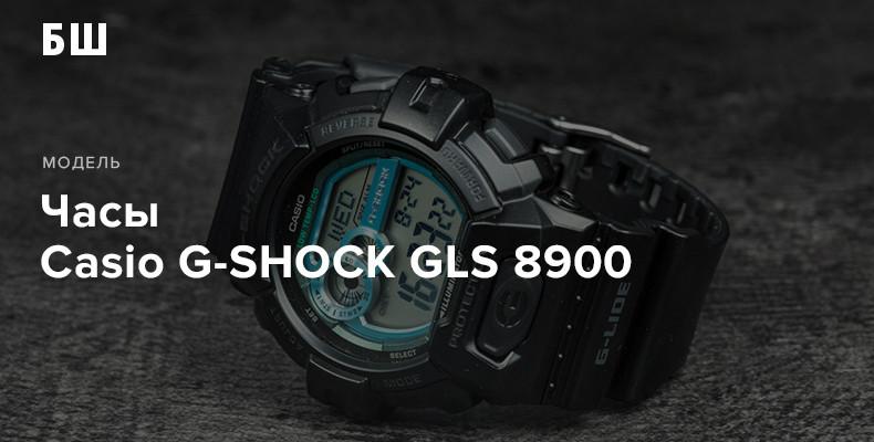 История модели часов Casio G-SHOCK GLS 8900