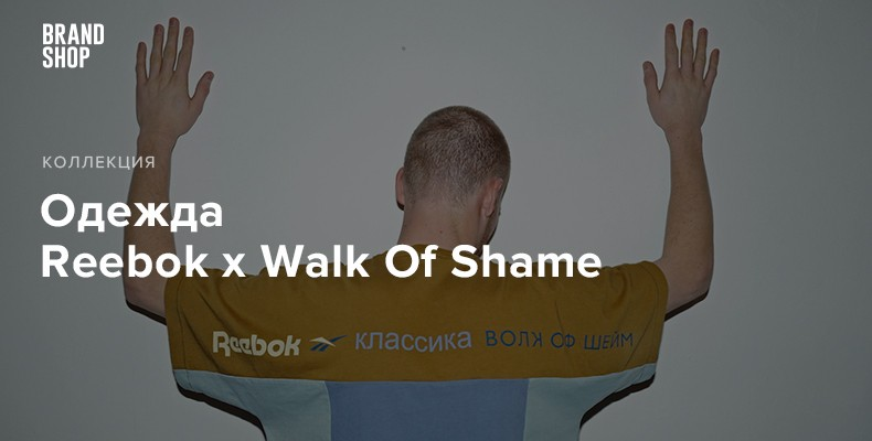 "Коллекция Reebok x Walk Of Shame ""Твин Пикс"""