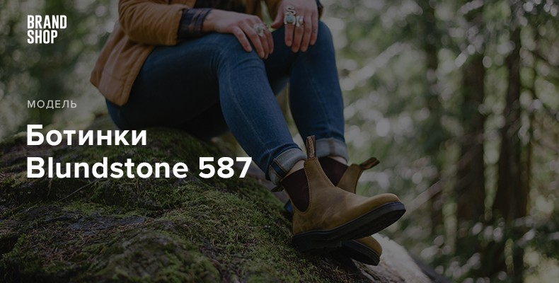 История модели ботинок Blundstone 587