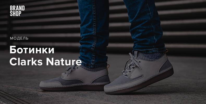 История модели ботинок Clarks Nature