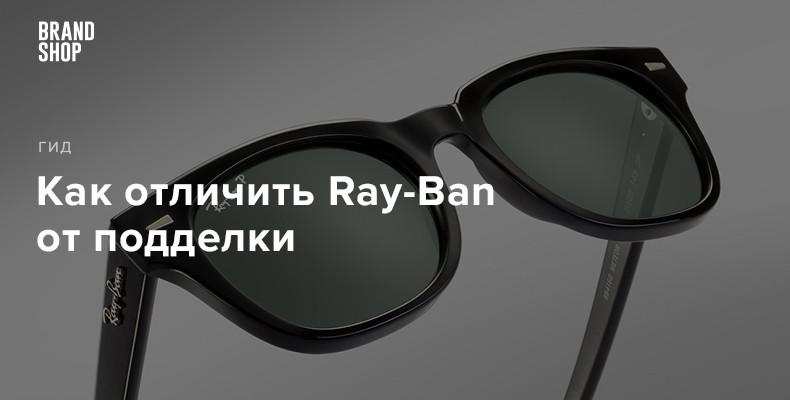 Как отличить Ray-Ban от подделки