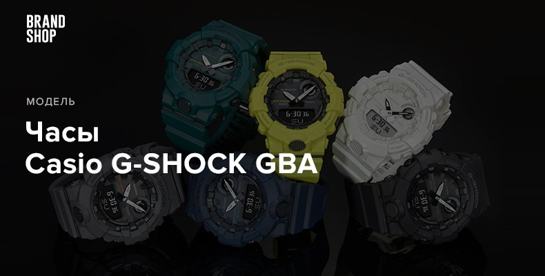 История серии часов Casio G-SHOCK GBA