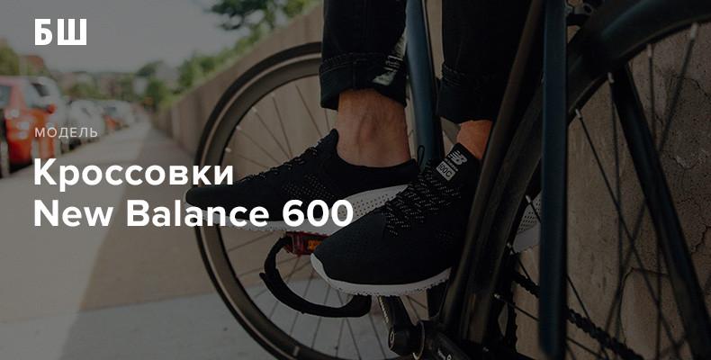 История модели кроссовок New Balance 600