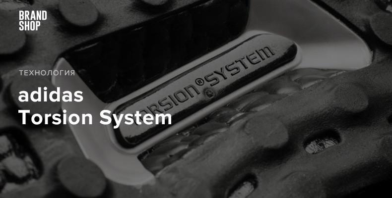 Технология adidas Torsion System