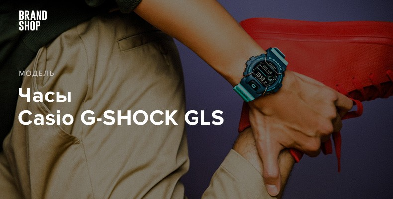 История серии часов Casio G-SHOCK GLS