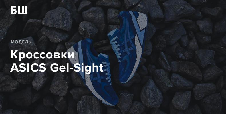 История модели кроссовок ASICS Gel-Sight