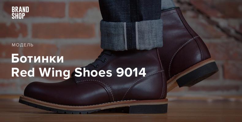 История модели ботинок Red Wing Shoes 9014