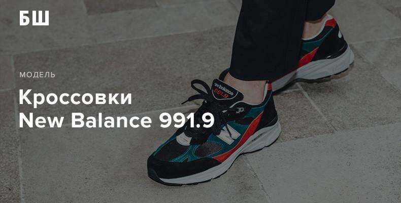 История модели кроссовок New Balance 991.9