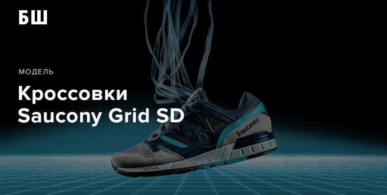 История модели кроссовок Saucony Grid SD