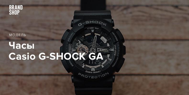 Особенности линейки часов Casio G-SHOCK GA