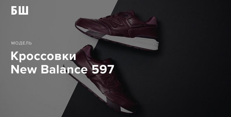 New Balance 597 - история модели кроссовок