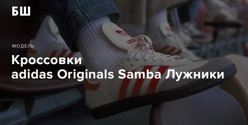 История модели кроссовок adidas Originals Samba Лужники