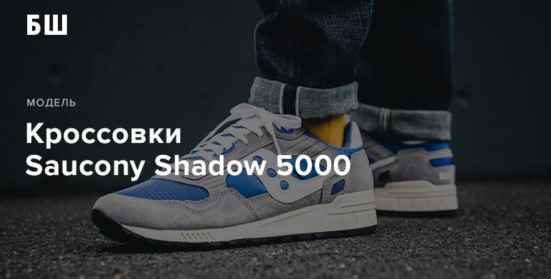 История модели кроссовок Saucony Shadow 5000